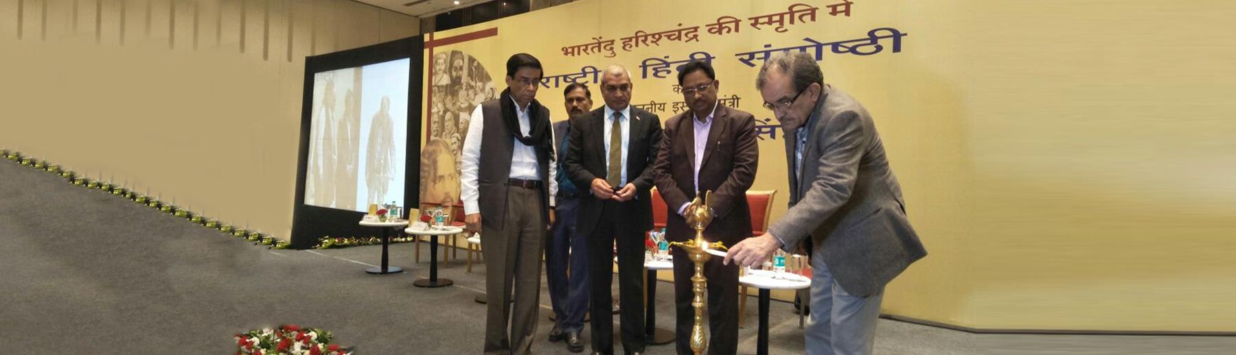भारतेन्दु हरिश्र्चंद्र जी की स्मृति में आयोजित 'राष्ट्रीय हिंदी संगोष्ठी' में इस्पात मंत्री चौधरी बीरेंदर सिंह जी, इस्पात राज्य मंत्री श्री विष्णु देव साय जी, सयुंक्त सचिव, इस्पात मंत्रालय एवं सीएमडी एमएसटीसी |