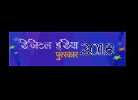 डिजिटल इंडिया पुरस्कार 2018